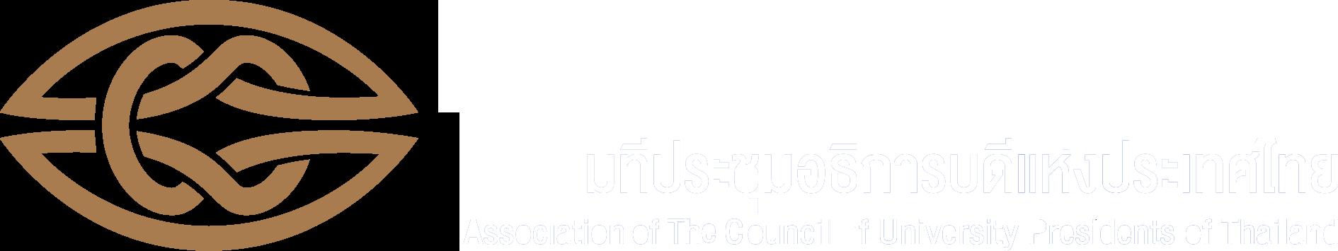 สมาคมที่ประชุมอธิการบดีแห่งประเทศไทย – Association of Council of University Presidents of Thailand